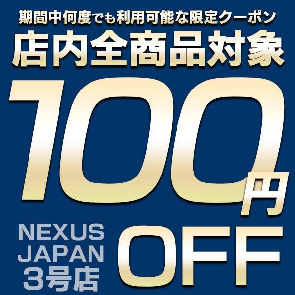 何度でも利用可能! NEXUS Japan 3号店 100円OFFクーポン
