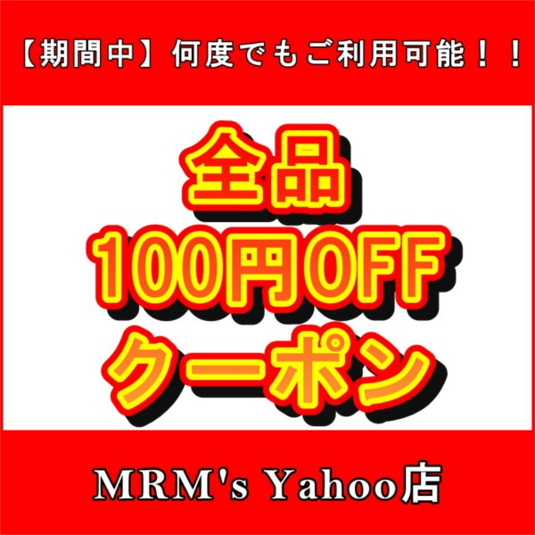 全品100円OFFクーポン