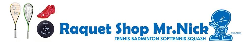 テニス&スカッシュ&バドミントンのショップです