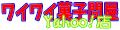 ワイワイ菓子問屋ヤフー店 ロゴ