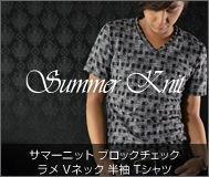 サマーニット ブロックチェックラメ Vネック 半袖 Tシャツ