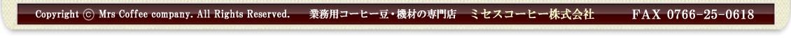 業務用コーヒー豆・珈琲器具の通販ショップ
