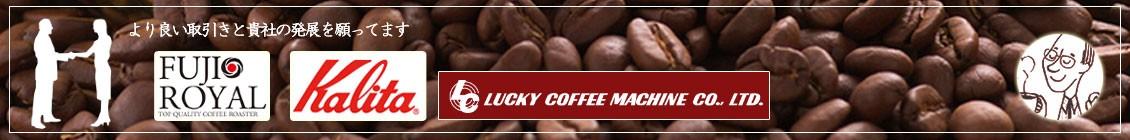 ★自家焙煎コーヒー豆の専門店