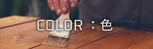 カラーで選ぶ