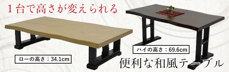 高さが変えられるテーブル
