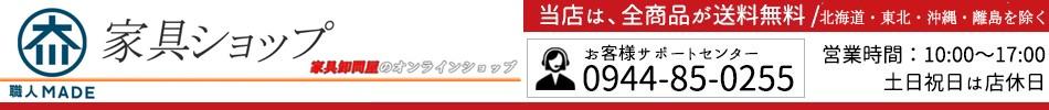 大川家具の産地直送 大川格安家具ショップ YAHOO!店