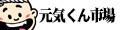 元気くん市場 Yahoo!店 ロゴ