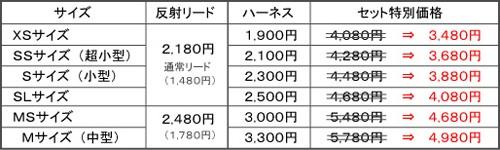 反射リード価格表