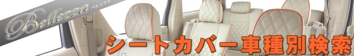 シートカバー車種別検索