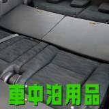 車中泊用品