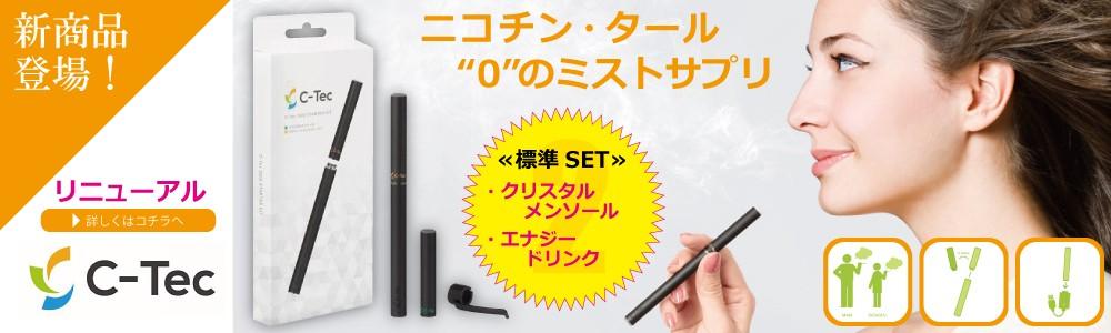 シーテック電子タバコ