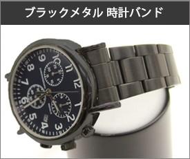 ブラックメタル 時計ベルト