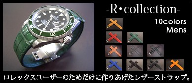 R・collection