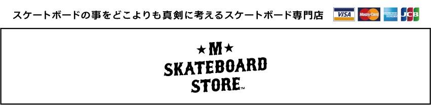 スケートボードの事を真剣に考えるスケートボード専門店