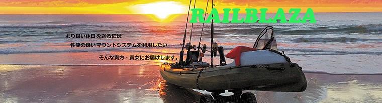 「RAILBLAZA」の商品をカヌー・カヤック・