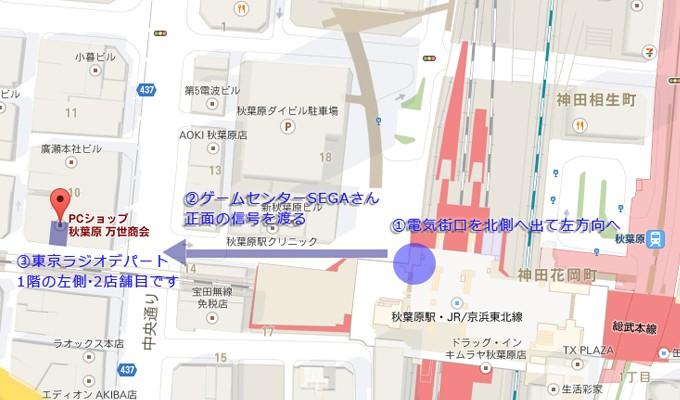 秋葉原 万世商会 店舗地図