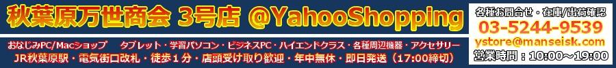 パソコン・パーツ・デジモノショップ激安宣言!秋葉原【万世商会】