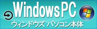 WindowsPCウィンドウズパソコン本体