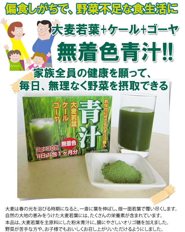 青汁 日本製  無着色 大麦若葉 1ヶ月分