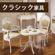 【クラシック家具】