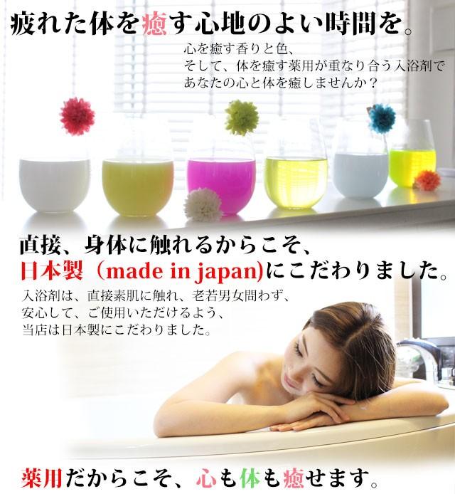入浴剤 薬用 日本製