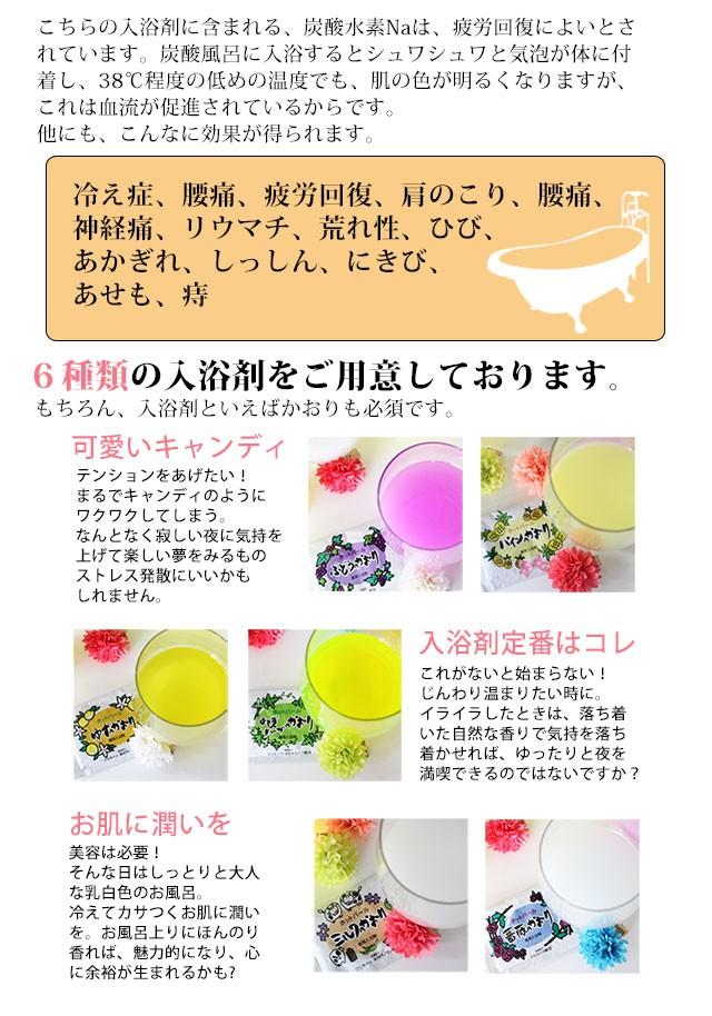 薬用 入浴剤 種類