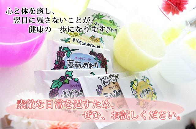 入浴剤 パッケージ