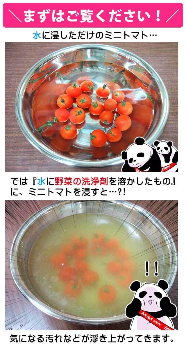 野菜の洗浄剤 くだもの洗浄