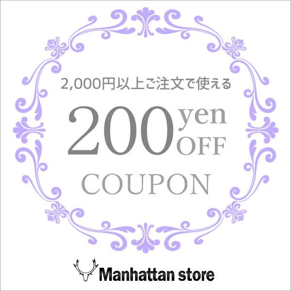 【全商品対象】2,000円以上ご注文で200円OFFクーポン