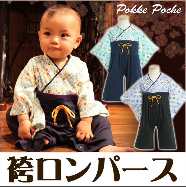 782a7ca8dd2af 袴ロンパース ベビー服 カバーオール 赤ちゃん 男の子 子供の日初節句お ...