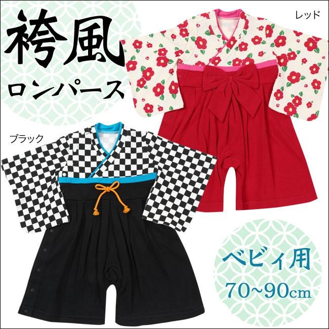 8c39934eca6a3 袴風 ベビーロンパース カバーオール 巫女服 (男の子 女の子 ベビー 端午の節句 和装 和服 はかま フォーマル 結婚式 赤ちゃん ベ    Buyee