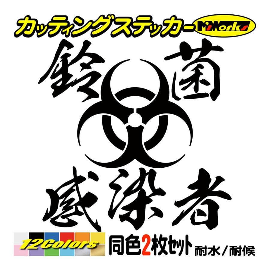車 バイク ステッカー 〜 鈴菌感染者(スズキ・SUZUKI)(2枚1セット) 〜 タンク フェンダー カウル ヘルメット ボックス ガラス msworks 15