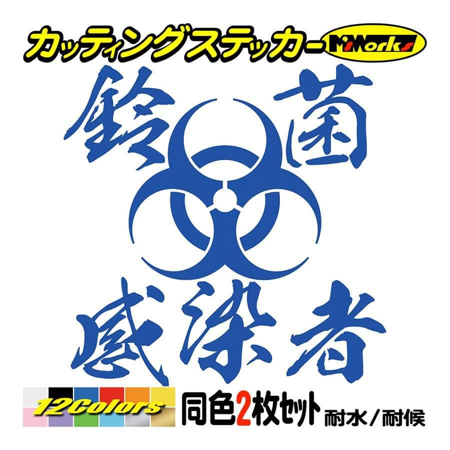 車 バイク ステッカー 〜 鈴菌感染者(スズキ・SUZUKI)(2枚1セット) 〜 タンク フェンダー カウル ヘルメット ボックス ガラス msworks 17