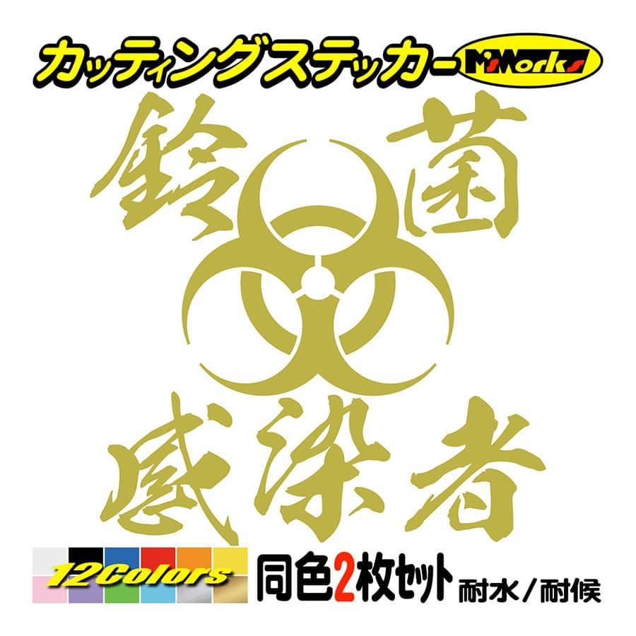 車 バイク ステッカー 〜 鈴菌感染者(スズキ・SUZUKI)(2枚1セット) 〜 タンク フェンダー カウル ヘルメット ボックス ガラス msworks 22