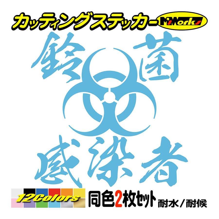 車 バイク ステッカー 〜 鈴菌感染者(スズキ・SUZUKI)(2枚1セット) 〜 タンク フェンダー カウル ヘルメット ボックス ガラス msworks 26