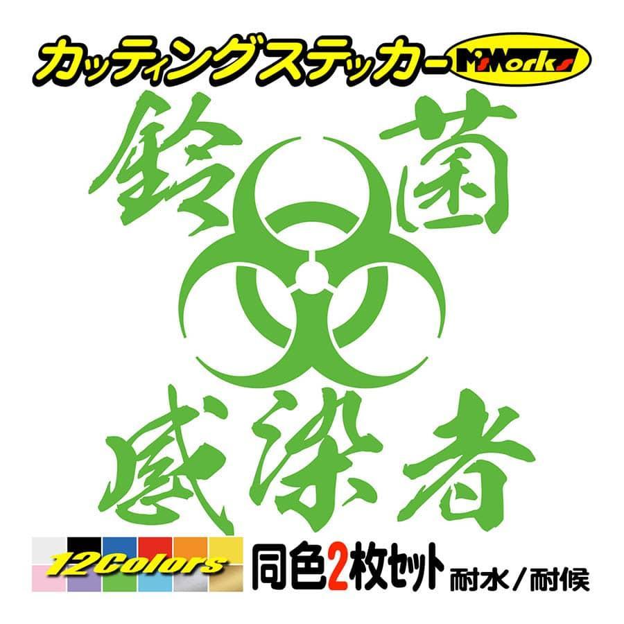 車 バイク ステッカー 〜 鈴菌感染者(スズキ・SUZUKI)(2枚1セット) 〜 タンク フェンダー カウル ヘルメット ボックス ガラス msworks 25
