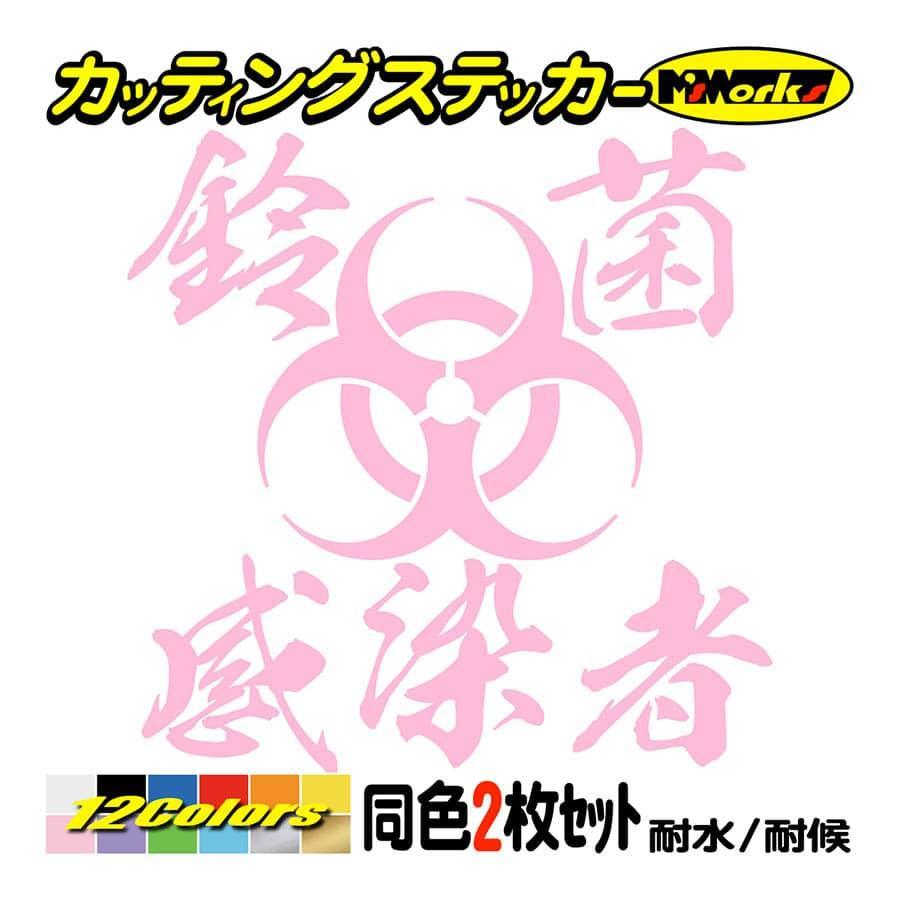 車 バイク ステッカー 〜 鈴菌感染者(スズキ・SUZUKI)(2枚1セット) 〜 タンク フェンダー カウル ヘルメット ボックス ガラス msworks 23