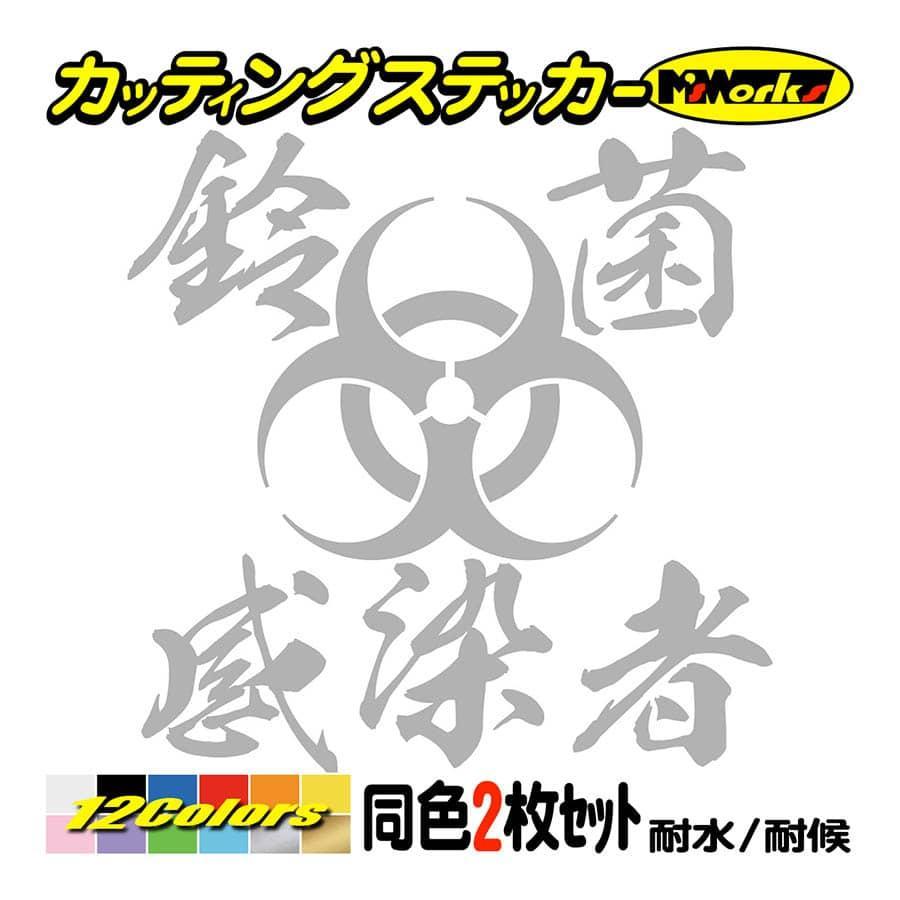 車 バイク ステッカー 〜 鈴菌感染者(スズキ・SUZUKI)(2枚1セット) 〜 タンク フェンダー カウル ヘルメット ボックス ガラス msworks 21