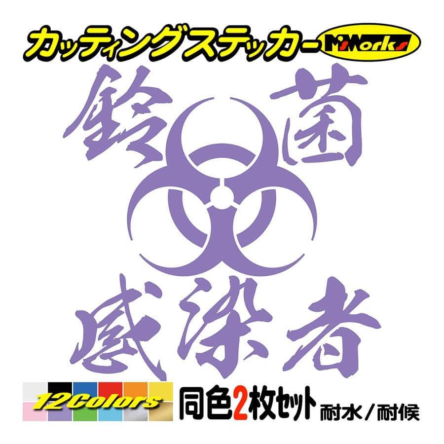 車 バイク ステッカー 〜 鈴菌感染者(スズキ・SUZUKI)(2枚1セット) 〜 タンク フェンダー カウル ヘルメット ボックス ガラス msworks 24