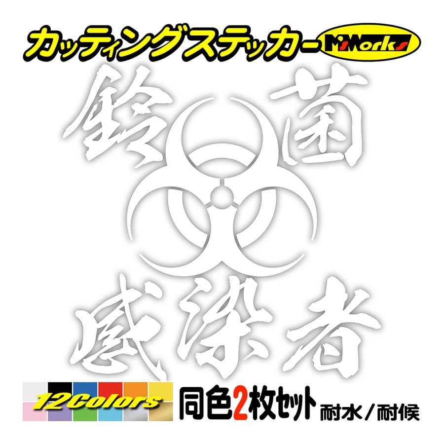 車 バイク ステッカー 〜 鈴菌感染者(スズキ・SUZUKI)(2枚1セット) 〜 タンク フェンダー カウル ヘルメット ボックス ガラス msworks 16
