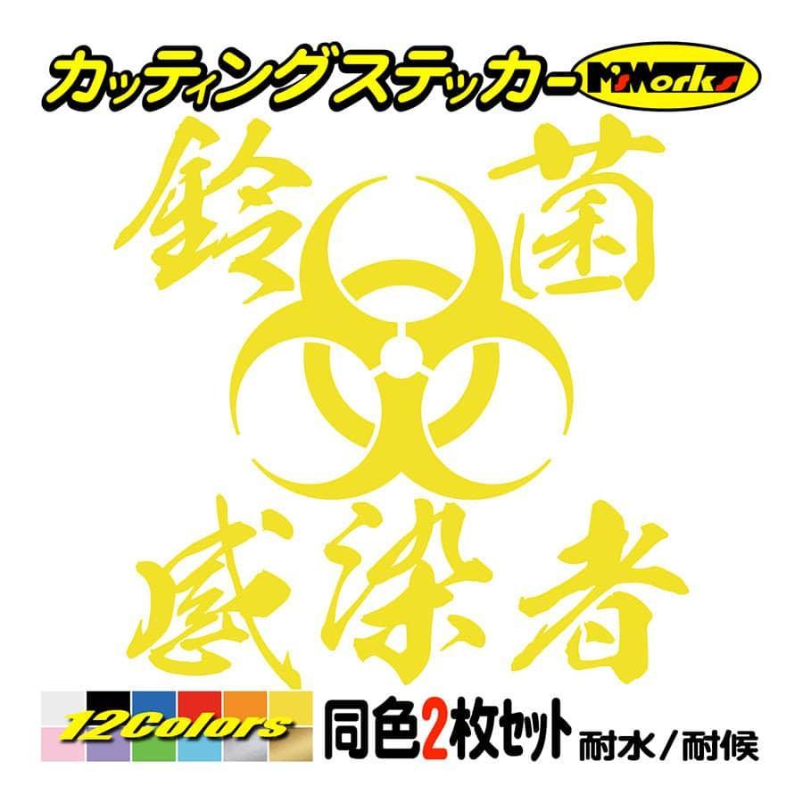 車 バイク ステッカー 〜 鈴菌感染者(スズキ・SUZUKI)(2枚1セット) 〜 タンク フェンダー カウル ヘルメット ボックス ガラス msworks 20