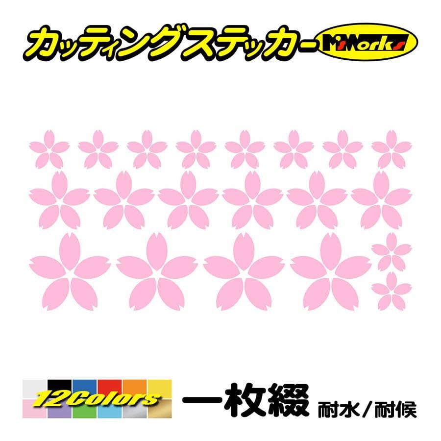 かわいい ステッカー 〜 桜 サクラ 花びら セット 〜 傷隠し 車 バイク スノーボード スキー ヘルメット タンク リアガラス|msworks|15