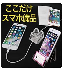 スマートフォン関連備品