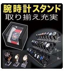 腕時計関連備品