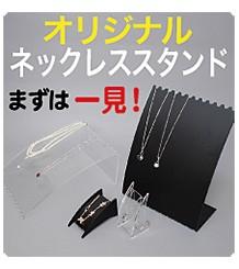 ネックレス/縦横スタンド