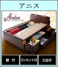 アニス【Anise】 【棚付き・コンセント付き・収納ベッド】