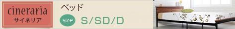 サイネリア『cineraria』【ブラックアイアンのフレームと木のボードでスッキリフォルムのベッド】