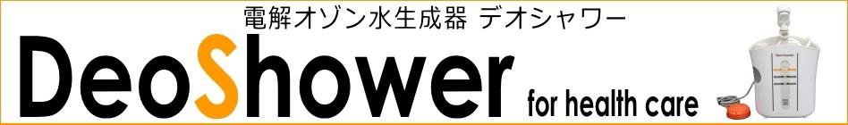 デオシャワー【DeoShower】電解オゾン水生成器