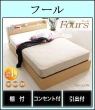 フール【Fours】 【棚・コンセント・引出し付き、デザイン収納ベッド】