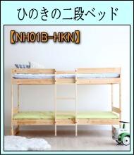 ひのきの二段ベッド(カラー:ナチュラル)【NH01B-HKN】
